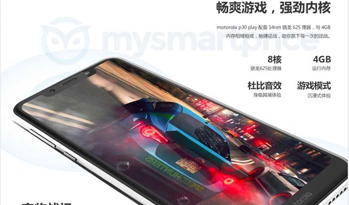 Motorola P30 Play Specification and Price: Playing Hide and Seek